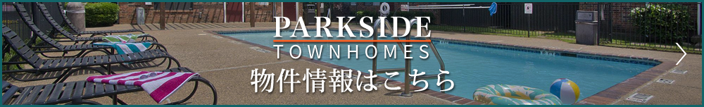PARKSIDE TOWNHOMES 物件情報はこちら