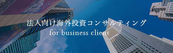 For Business Clients
